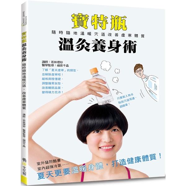 寶特瓶溫灸養身術:隨時隨地溫暖穴道,改善虛寒體質