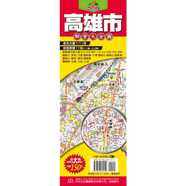 台灣六都地圖王:高雄市都會大全圖