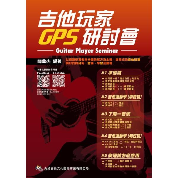吉他玩家研討會