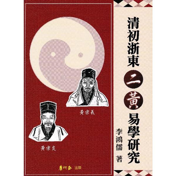 清初浙東二黃易學研究