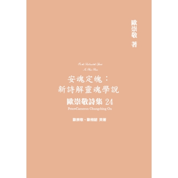 歐崇敬詩集(24)安魂定魄:新詩解靈魂學說