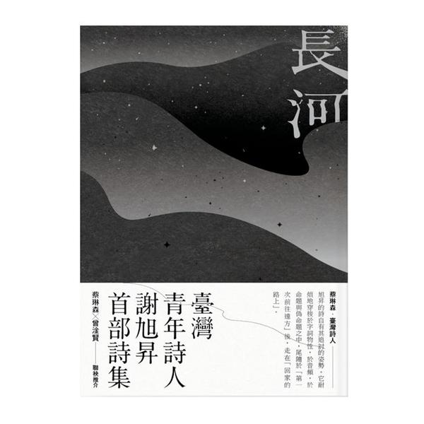 長河:謝旭昇詩集