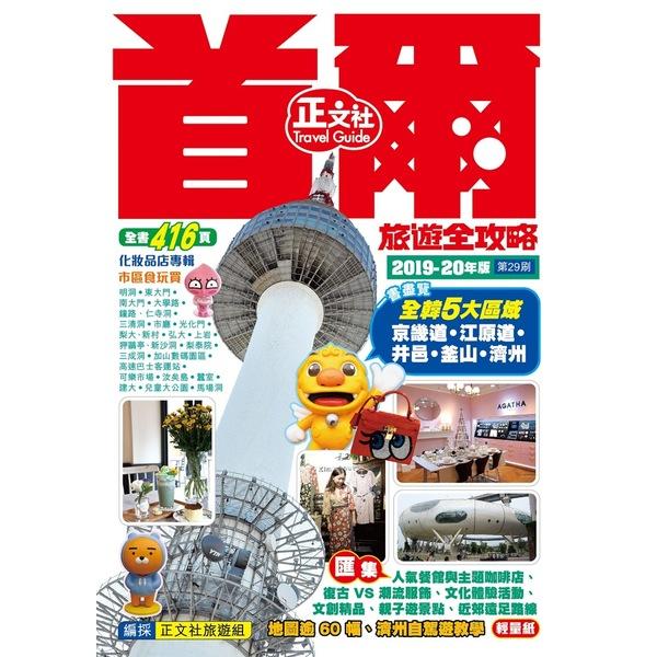 首爾旅遊全攻略2019-20年版(第29刷)