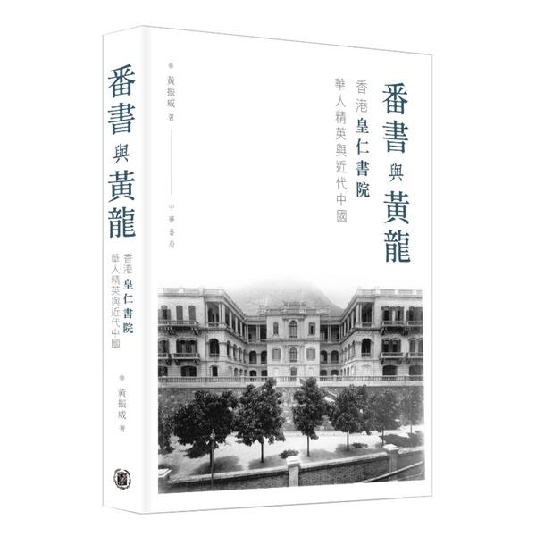 番書與黃龍:香港皇仁書院華人精英與近代中國