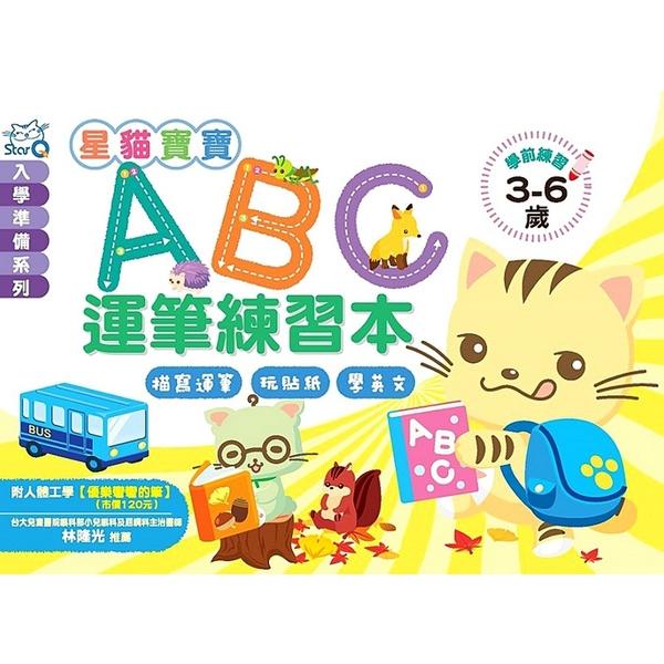 星貓寶寶ABC運筆練習本(隨書附人體工學優樂彎彎的筆)
