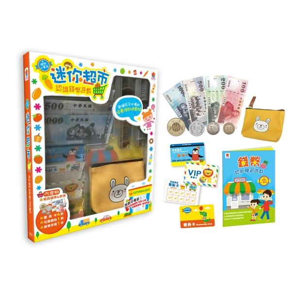 迷你超市:認識錢幣遊戲(內附4種擬真鈔票+4種擬真錢幣+4款會員卡+1個零錢包+1本教學手冊)