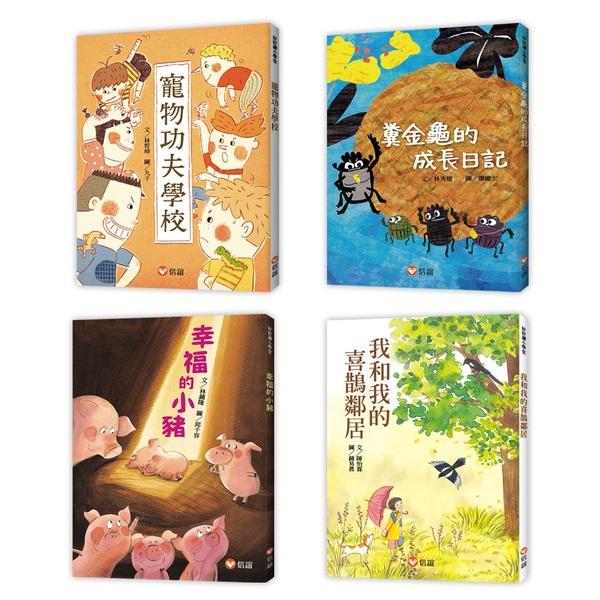 好好讀小學堂 孩子的第一套橋梁書:寵物功夫學校、糞金龜的成長日記、我和我的喜鵲鄰居、幸福的小豬