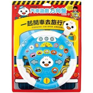 汽車遊戲方向盤(藍色):FOOD超人