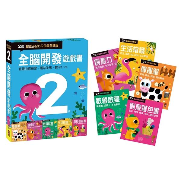 兩歲 全腦開發遊戲書(五冊裝)