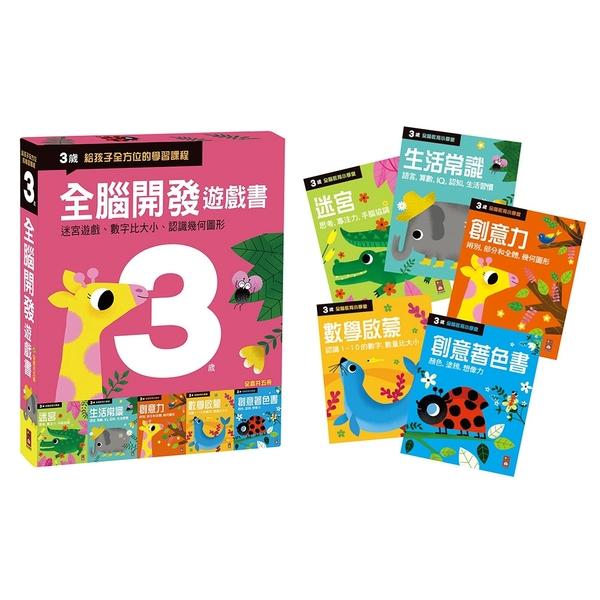 三歲 全腦開發遊戲書(五冊裝)