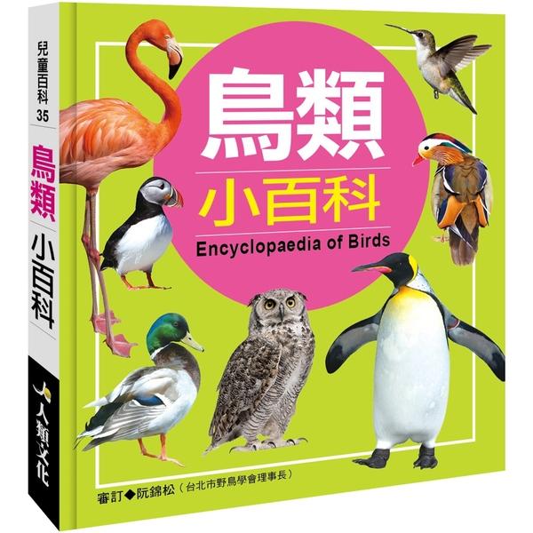兒童百科:鳥類小百科(典藏版)
