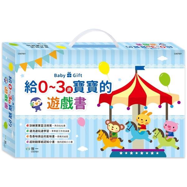 給0-3歲寶寶的遊戲書:粉藍
