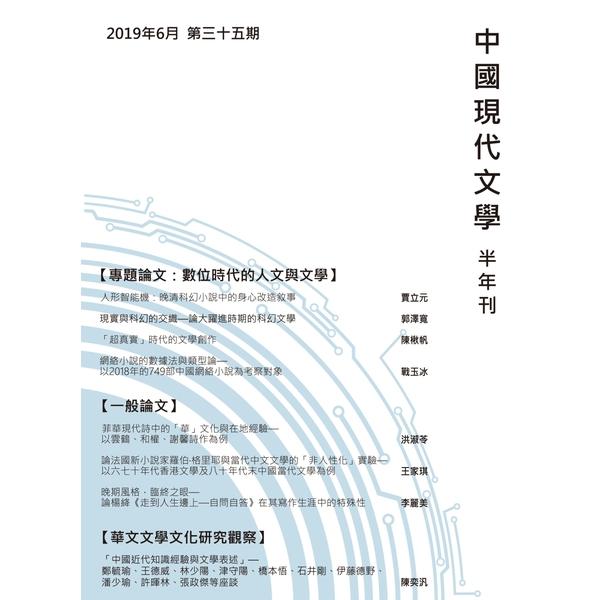 中國現代文學半年刊 第35期