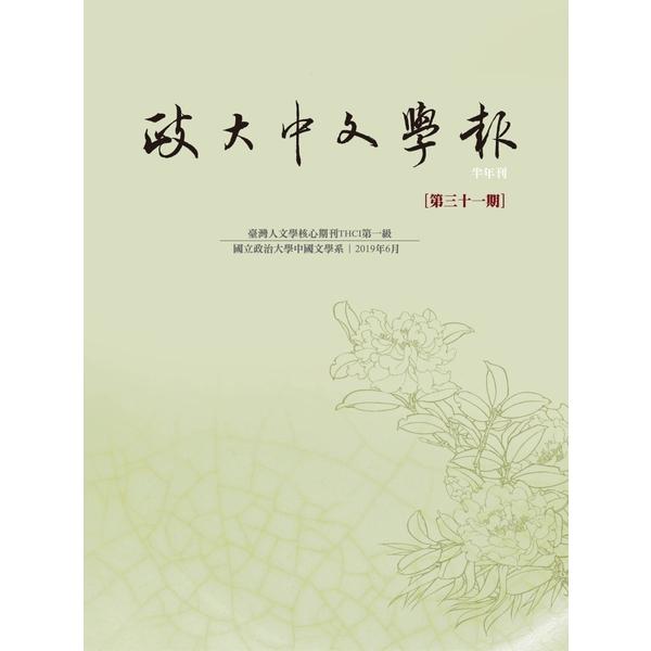 政大中文學報第三十一期