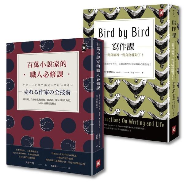小說大賣這樣寫,寫作求生雙聖經(名利雙收套書2冊):寫作課+百萬小說家的職人必修課