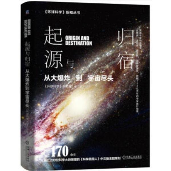 起源與歸宿——從大爆炸到宇宙盡頭