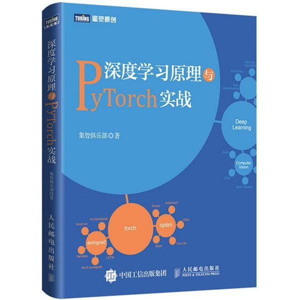 深度學習原理與PyTorch實戰
