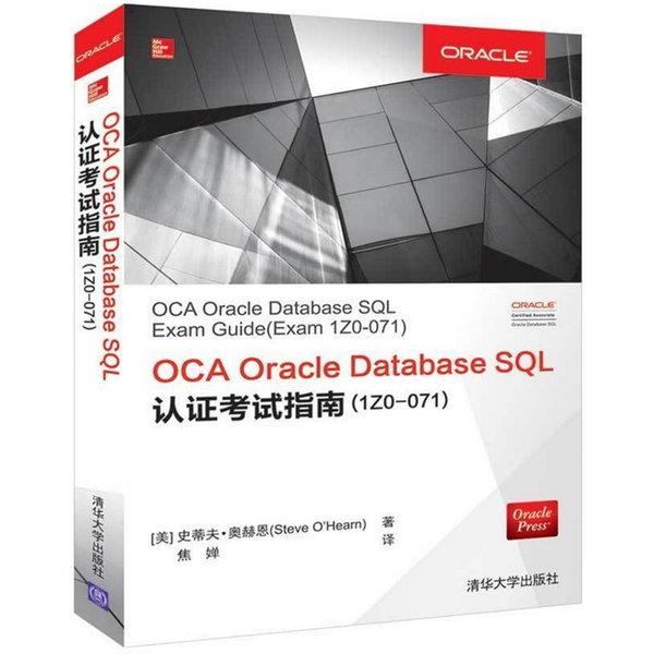 OCA Oracle Database SQL認證考試指南(1Z0-071)