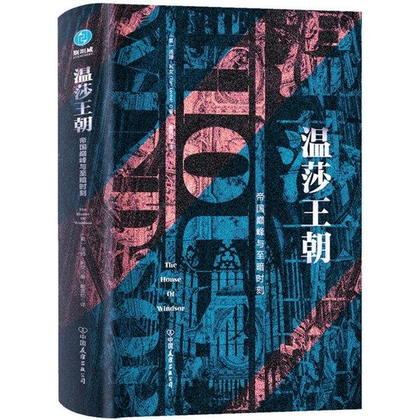 溫莎王朝:帝國巔峰與至暗時刻