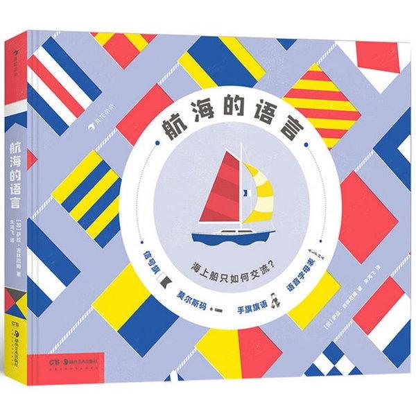 航海的語言