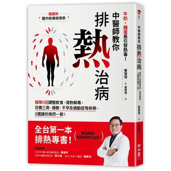 中醫師教你排熱治病:簡單5招調整飲食、清熱解毒,改善三高、過敏、不孕及過動症等疾病,2週讓你煥然一新!(隨書附:體內熱毒檢測表)