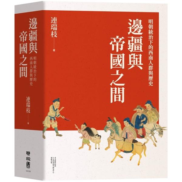邊疆與帝國之間:明朝統治下的西南人群與歷史