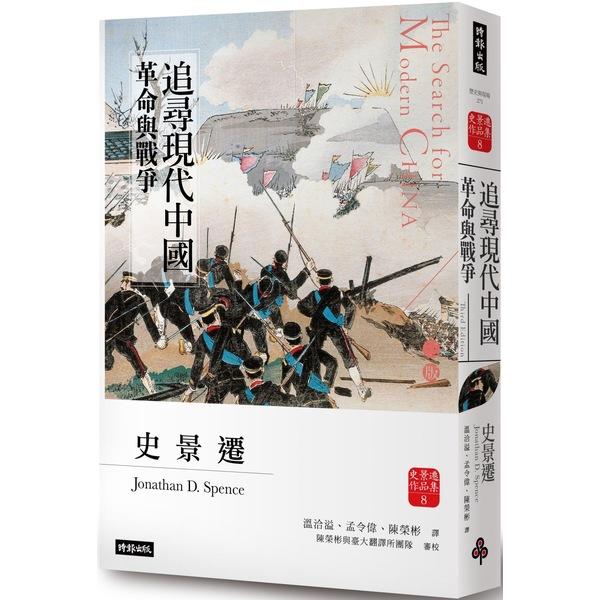 追尋現代中國:革命與戰爭(中冊)【睽違十四年,史景遷新修三版】