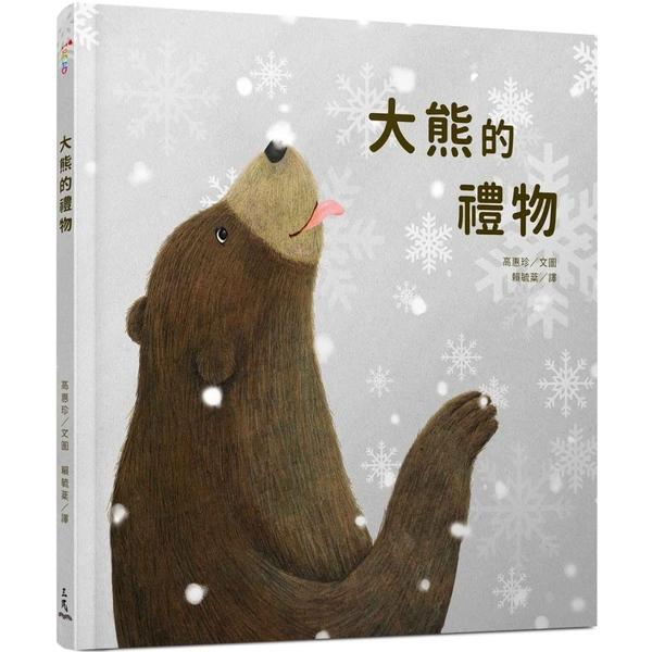 大熊的禮物