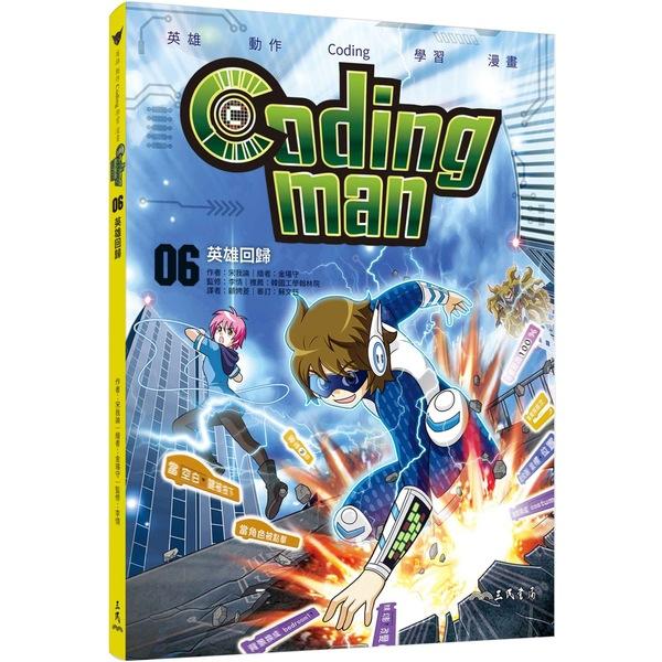 Coding man 06:英雄回歸