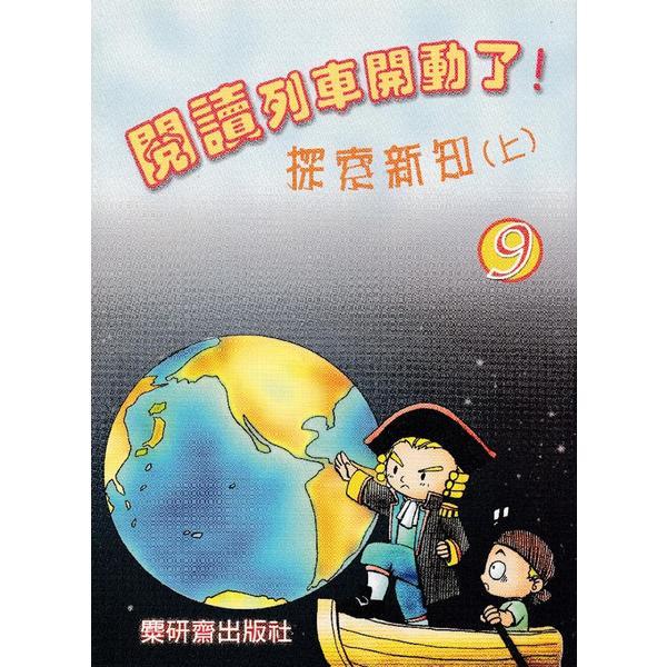 閱讀列車開動了!:探索新知(上)