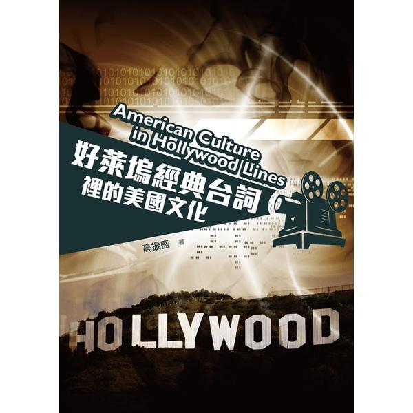 好萊塢經典台詞裡的美國文化
