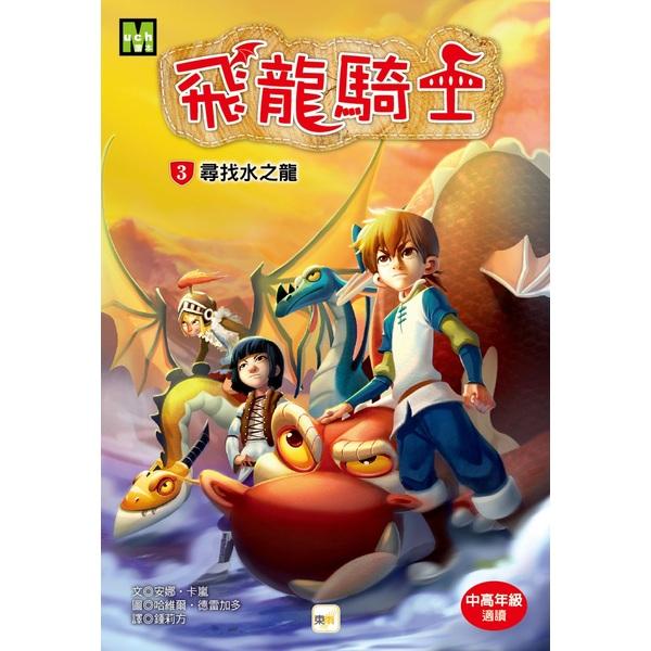飛龍騎士03:尋找水之龍