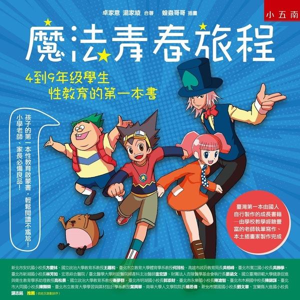魔法青春旅程(2版):4到9年級學生性教育的第一本書
