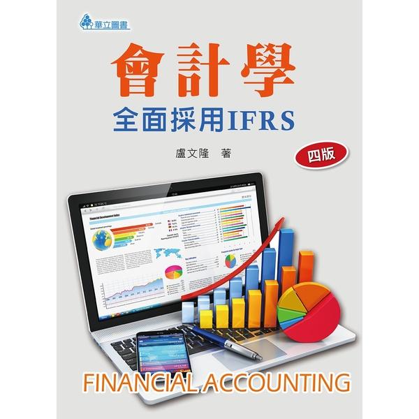 會計學(四版):全面採用IFRS
