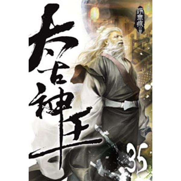 太古神王35
