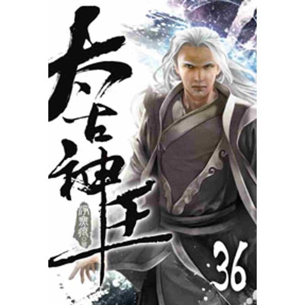太古神王36