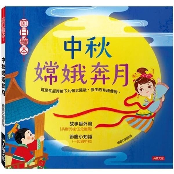 節日繪本:中秋嫦娥奔月