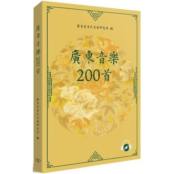 廣東音樂200首(附CD)