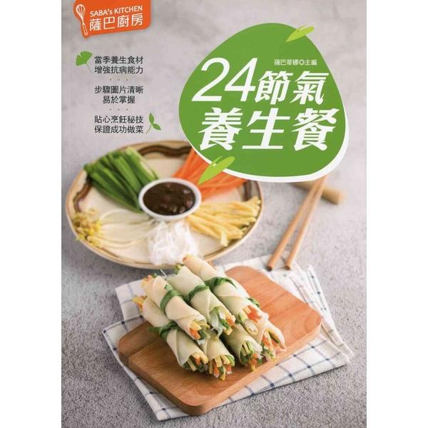 薩巴廚房:24節氣養生餐