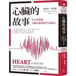心臟的故事:令人著迷卻又難以捉摸的生命核心