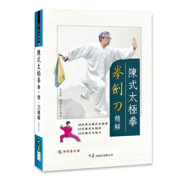陳式太極拳拳、劍、刀精解(附DVD)