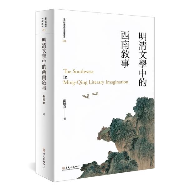 明清文學中的西南敘事(平裝版)(二版)