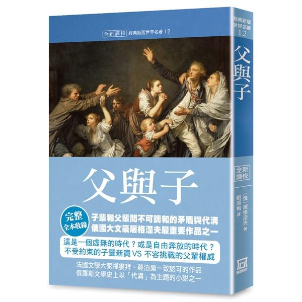 世界名著作品集12:父與子【全新譯校】