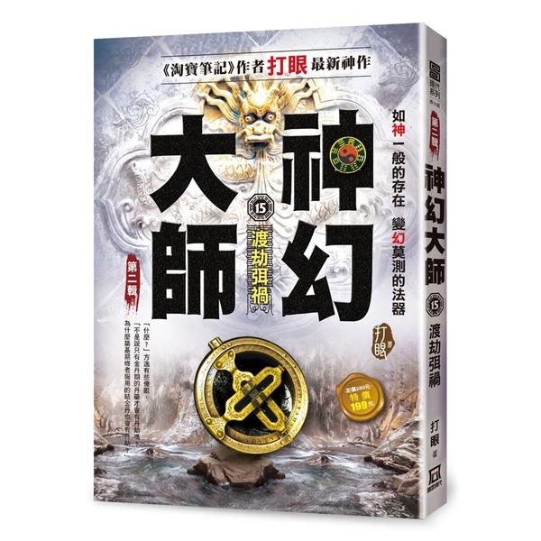 神幻大師Ⅱ之15【渡劫弭禍】