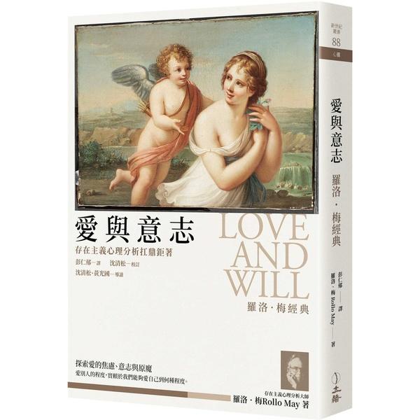 愛與意志:羅洛.梅經典(2019年版)