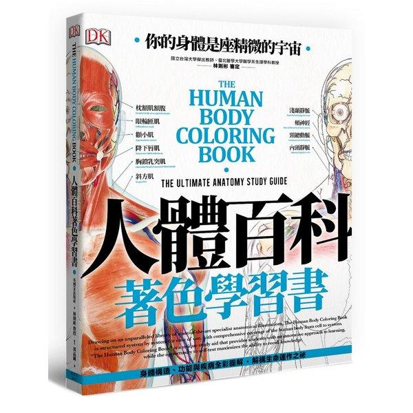 人體百科著色學習書:速效學習、了解人體構造