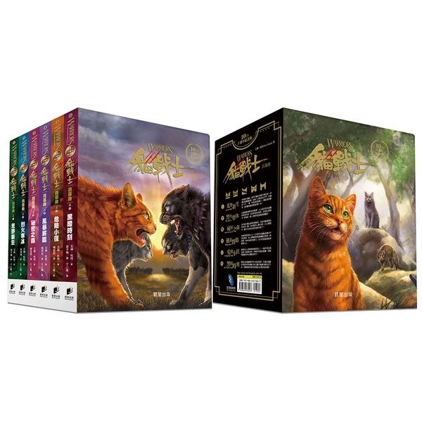 貓戰士十週年紀念版:首部曲套書