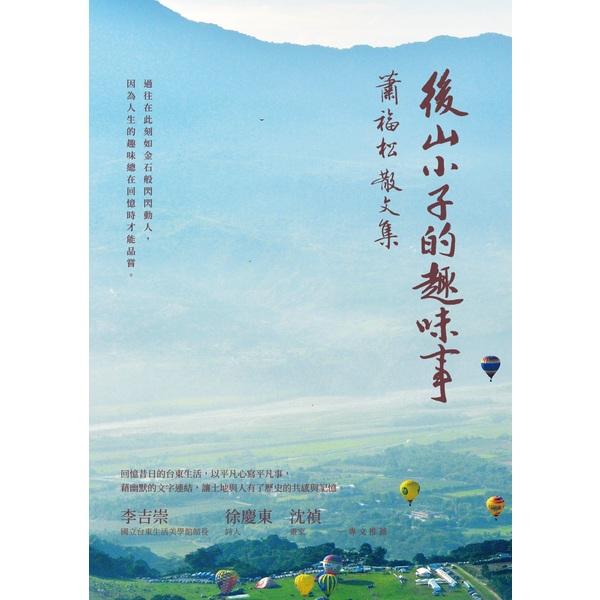 後山小子的趣味事:蕭福松散文集
