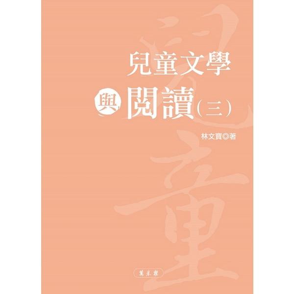 兒童文學與閱讀(三)