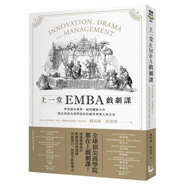 上一堂EMBA戲劇課:學會創意領導、展現團隊合作,一窺全球頂尖商學院培育優秀領導人的方法